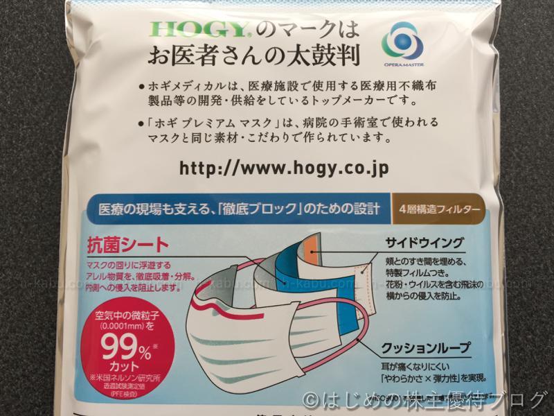ホギメディカル株主優待ホギプレミアムマスク説明