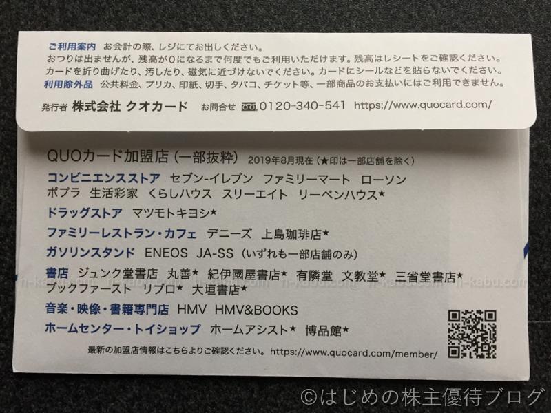 ホギメディカル株主優待クオカード使える店