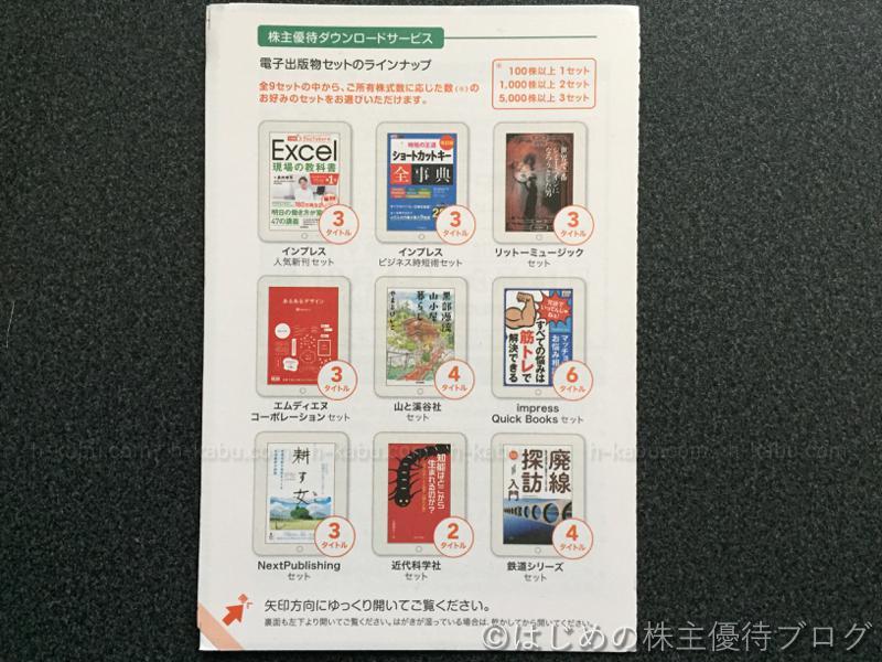 インプレス株主優待電子書籍セットラインナップ
