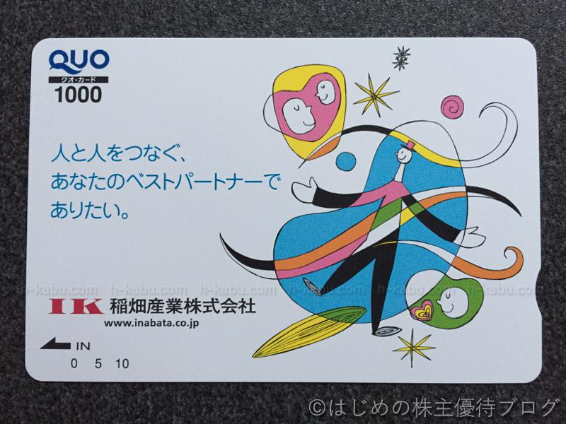 稲畑産業株主優待クオカード1000円