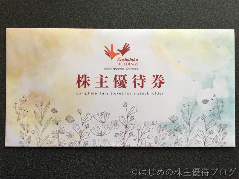 コシダカ株主優待外装