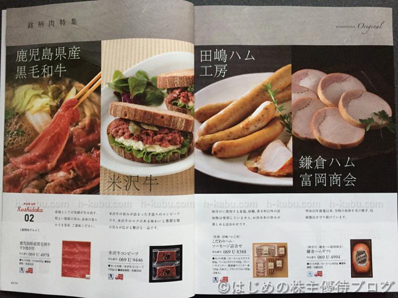 コシダカ株主優待カタログギフト牛肉1