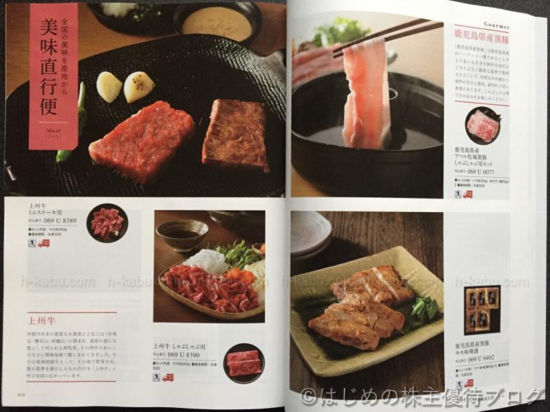 コシダカ株主優待カタログギフト牛肉2