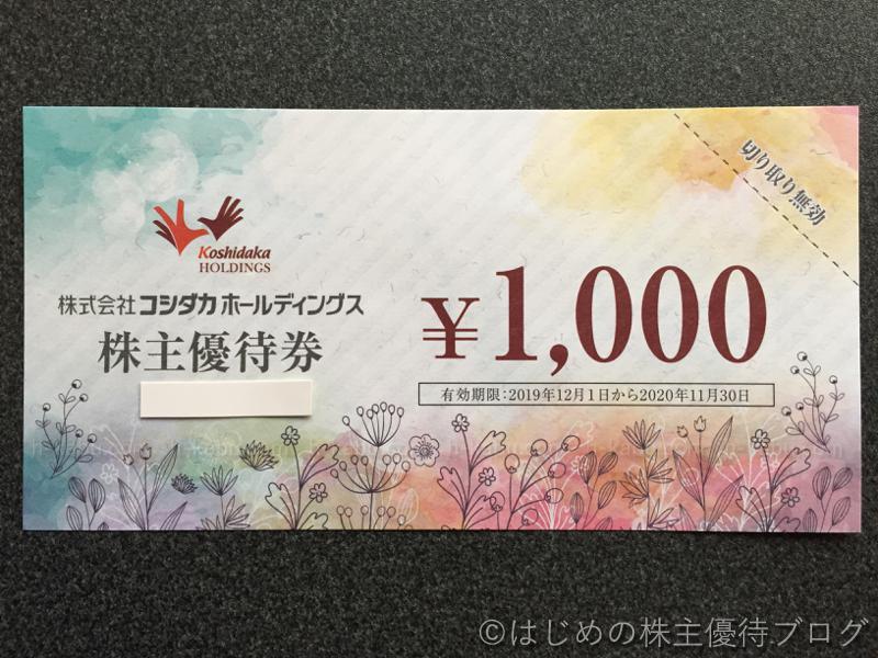 コシダカ株主優待券1000円