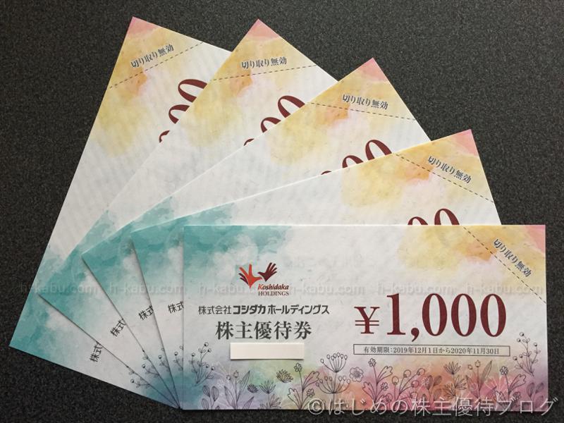 コシダカ株主優待券5000円分