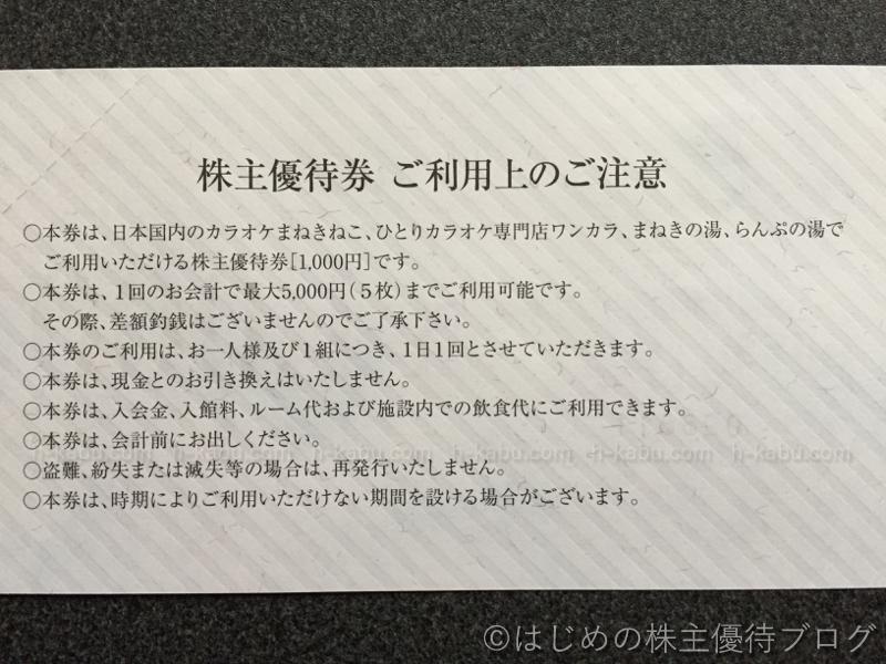 コシダカ株主優待券利用上の注意