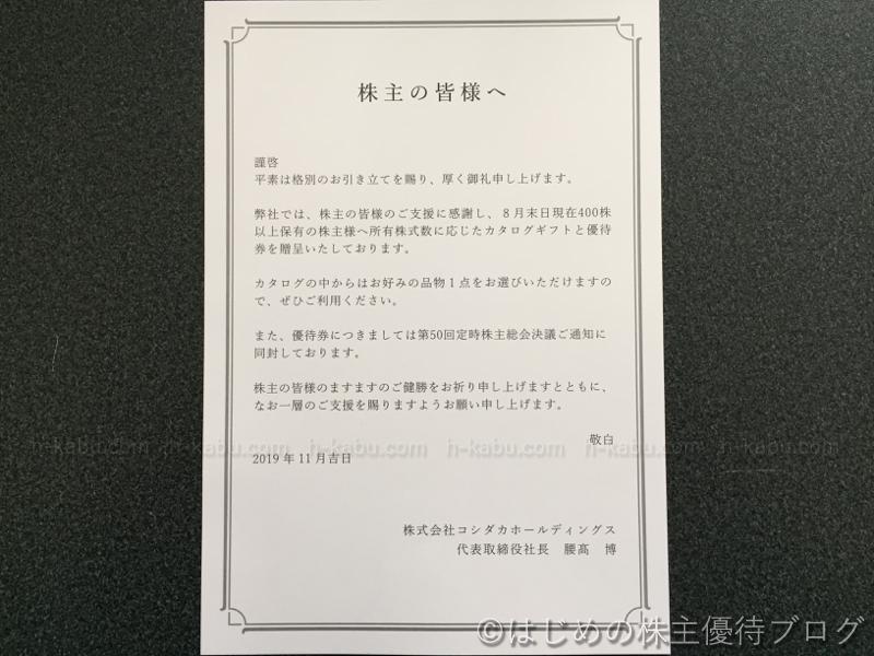 コシダカ株主優待カタログギフトあいさつ