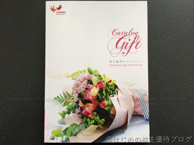 コシダカ株主優待カタログギフト