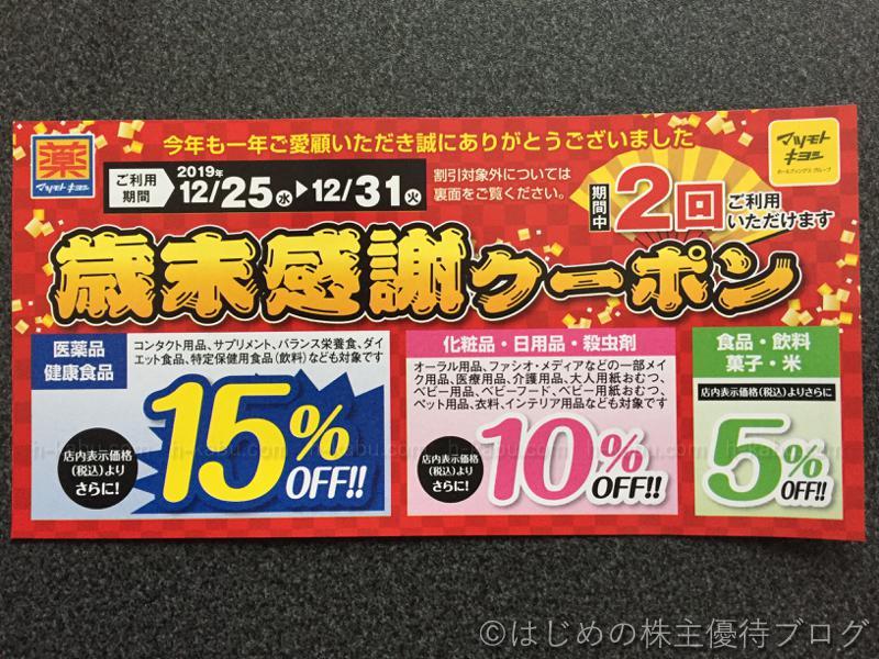 マツキヨ歳末感謝クーポン15%OFF12月