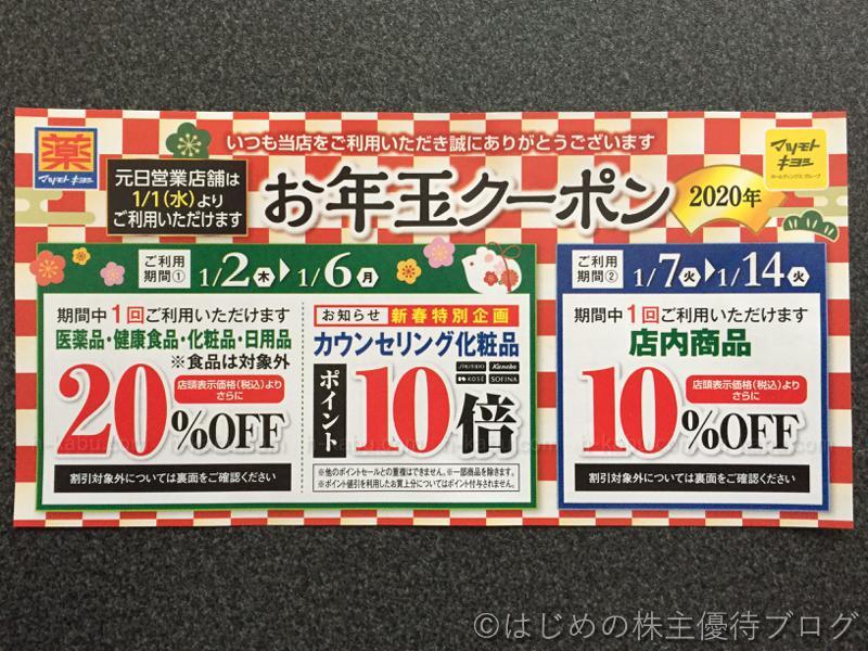 マツキヨお年玉クーポン20%OFF1月