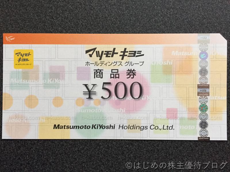 マツキヨ株主優待商品券500円