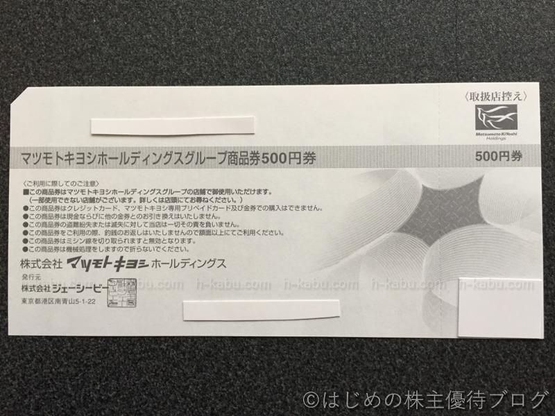 マツキヨ株主優待商品券注意事項