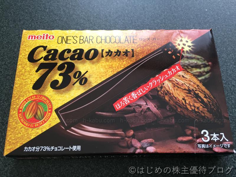 名糖産業株主優待ワンズバーチョコレートカカオ73%