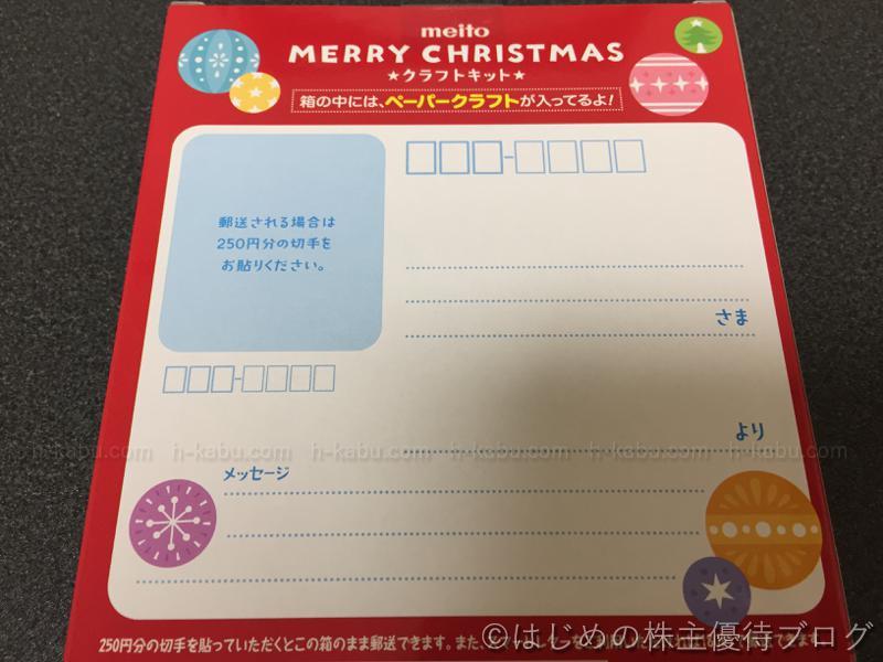 名糖産業株主優待クリスマスチョコレート裏