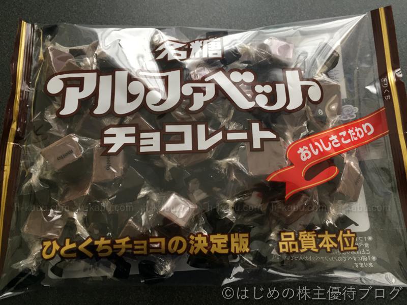 名糖産業株主優待アルファベットチョコレート