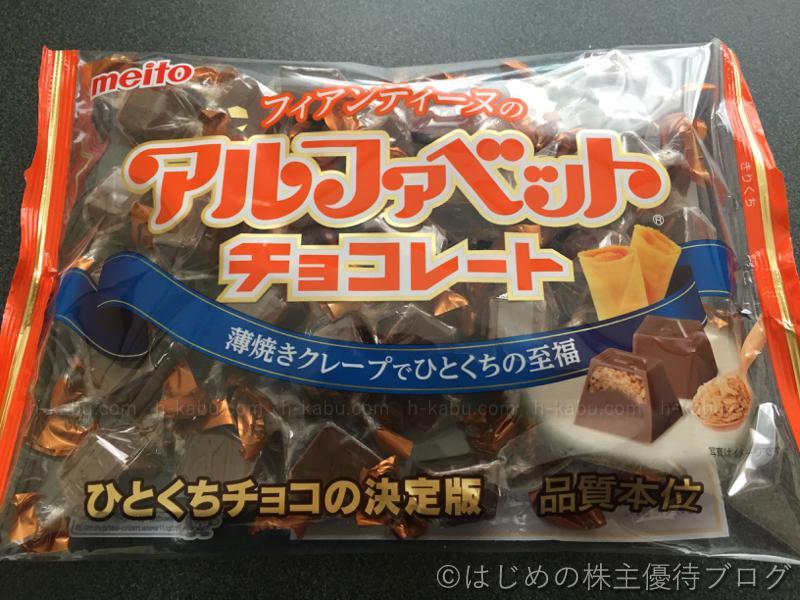 名糖産業株主優待フィアンティーヌのアルファベットチョコレート