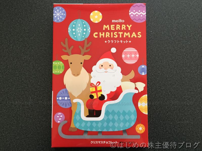 名糖産業株主優待クリスマスチョコレート