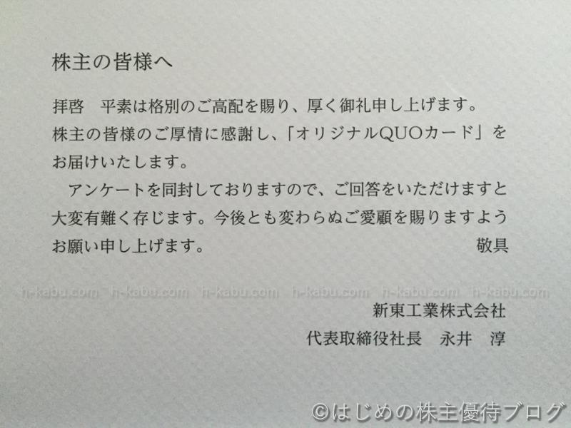 新東工業株主優待あいさつ