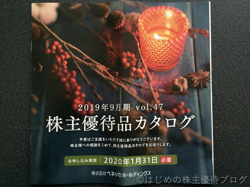 ベネッセ株主優待品カタログ