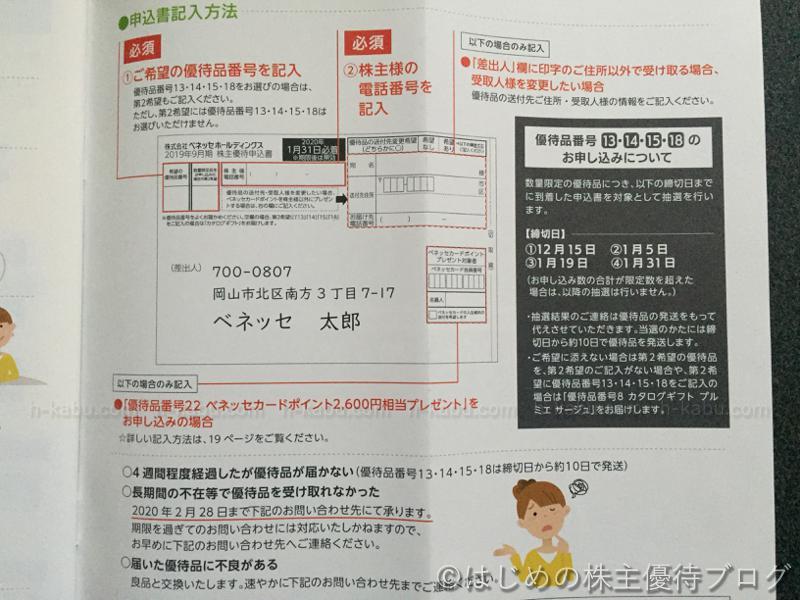 ベネッセ株主優待品申込書記入方法