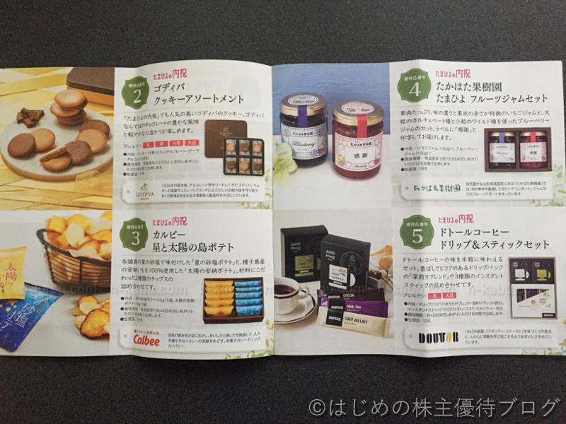ベネッセ株主優待品ゴディバ・カルビー・ジャム・コーヒー