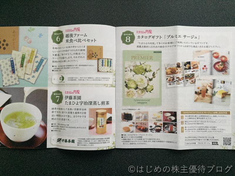 ベネッセ株主優待品米・お茶・カタログギフト
