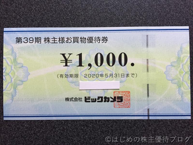 ビックカメラ株主優待1000円