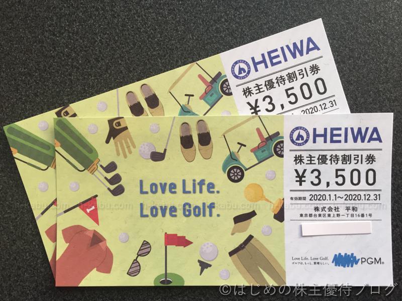 平和株主優待割引券3500円