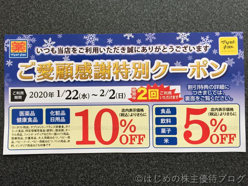 マツキヨご愛顧感謝特別クーポン10%OFF1月