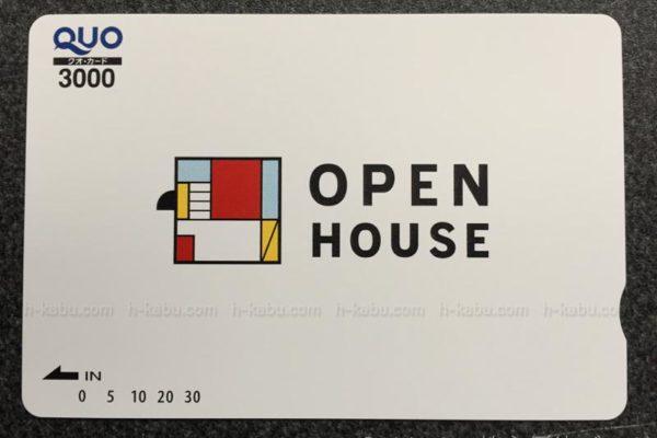 オープンハウス(3288)の株主優待が届きました