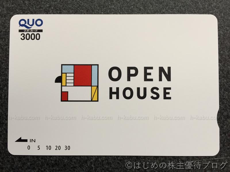 オープンハウス株主優待クオカード1000円
