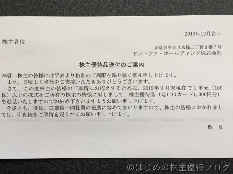 セントケア・ホールディング株主優待送付案内
