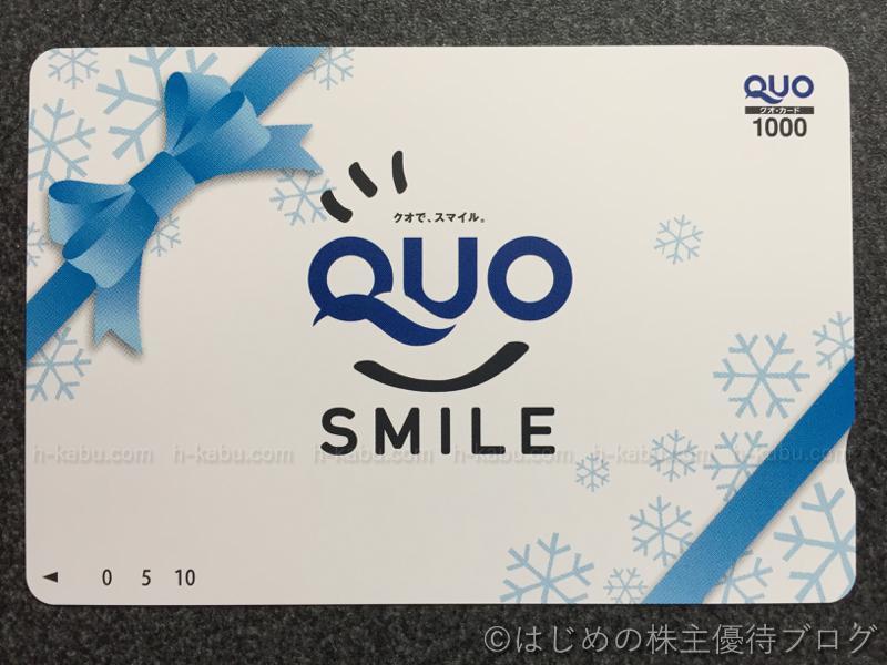 セントケア・ホールディング株主優待クオカード1000円