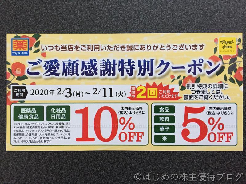 マツキヨご愛顧感謝特別クーポン10%OFF2月