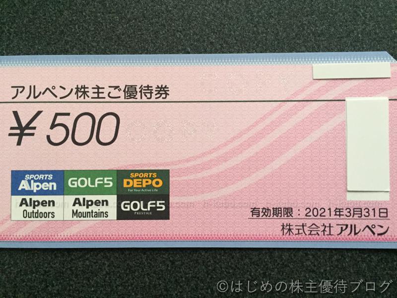 アルペン株主優待券500円