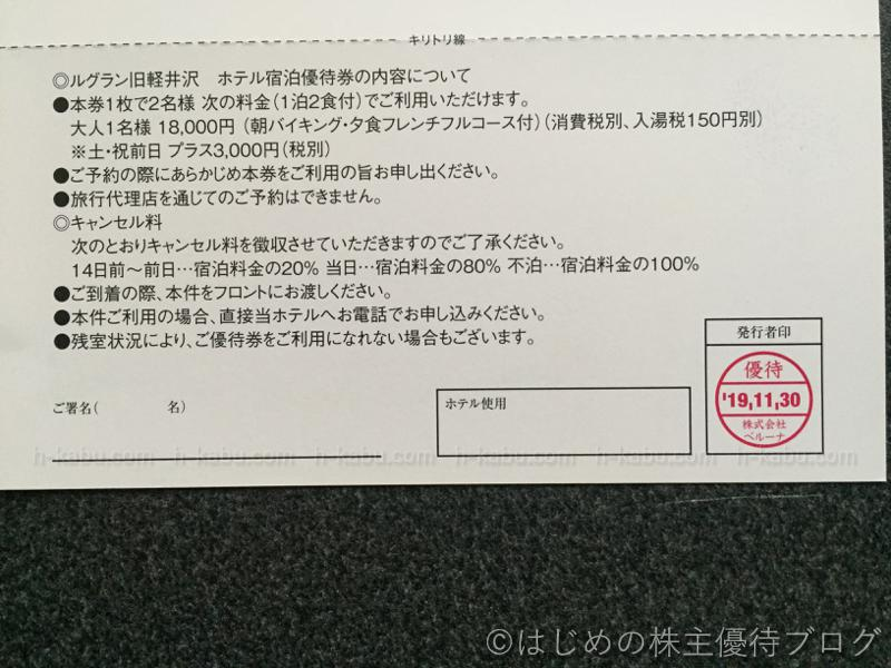 ベルーナ株主優待ルグラン旧軽井沢注意事項