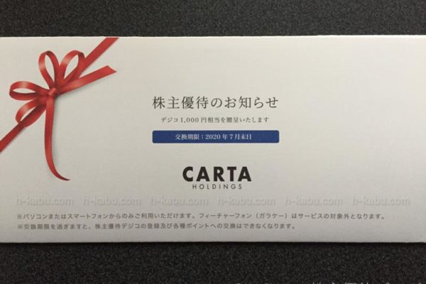 CARTA HOLDINGS(3688)の株主優待が届きました