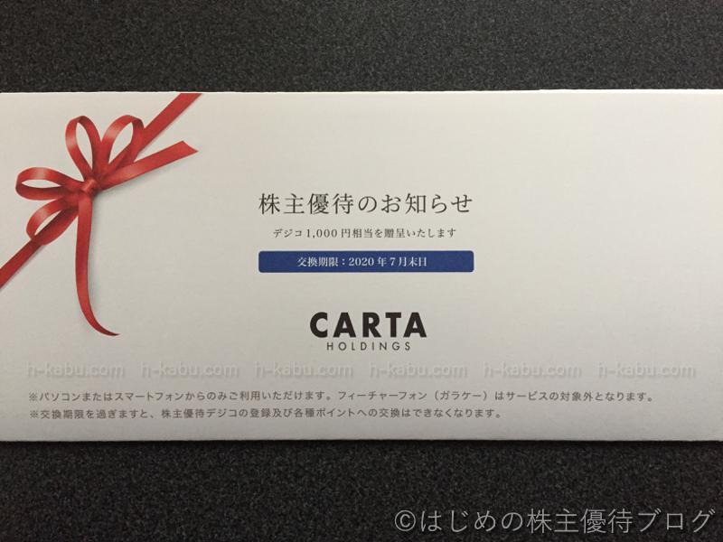 CARTA HOLDINGS株主優待デジコ