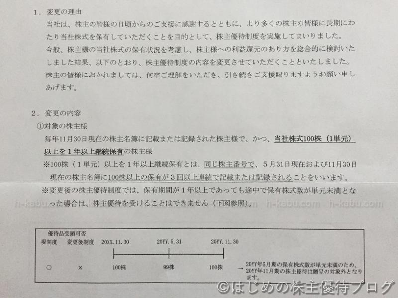 日本フイルコン株主優待変更内容