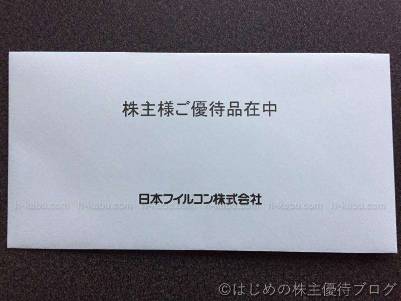 日本フイルコン株主優待外装