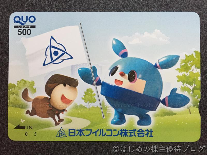 日本フイルコン株主優待500円クオカード