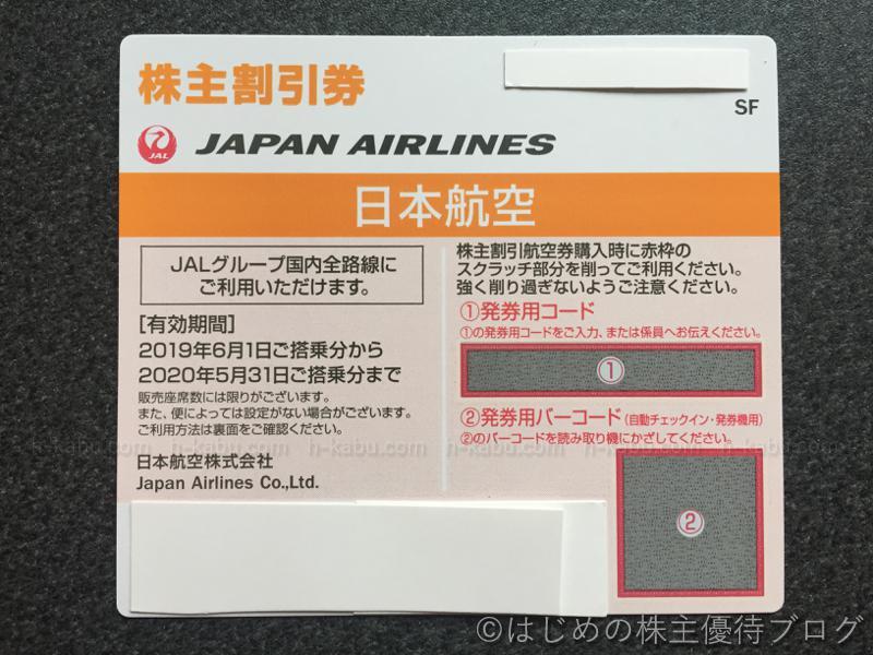 日本航空株主優待2019年3月確定分(JAL)