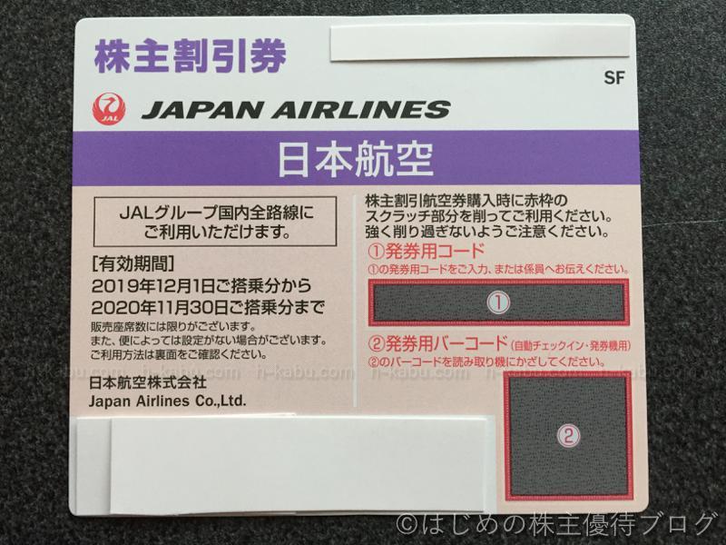 日本航空株主優待2019年9月確定分(JAL)