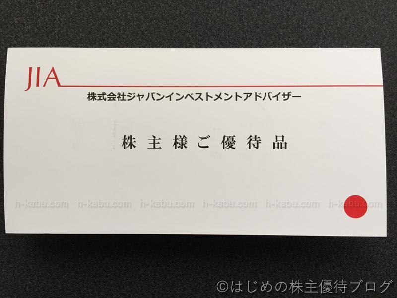 ジャパンインベストメントアドバイザー株主優待外装