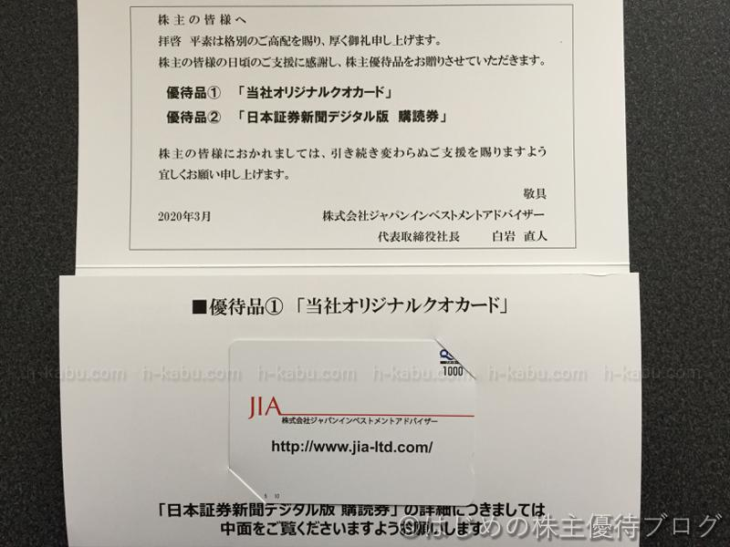 ジャパンインベストメントアドバイザー株主優待内容