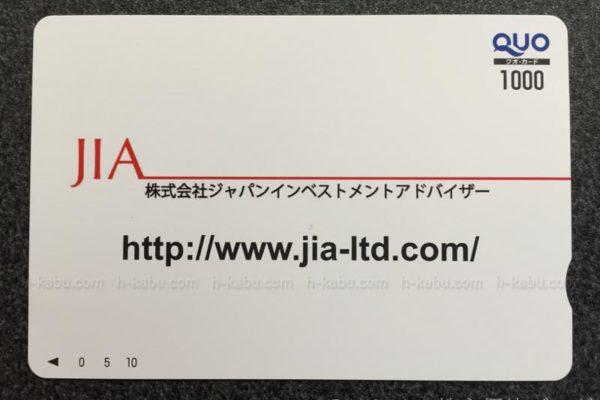 ジャパンインベストメントアドバイザー(7172)の株主優待が届きました