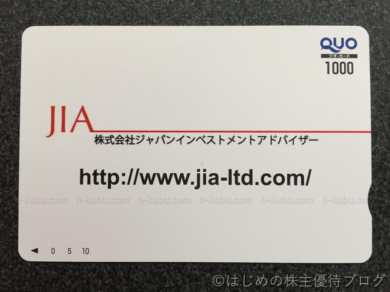 ジャパンインベストメントアドバイザー株主優待クオカード1000円