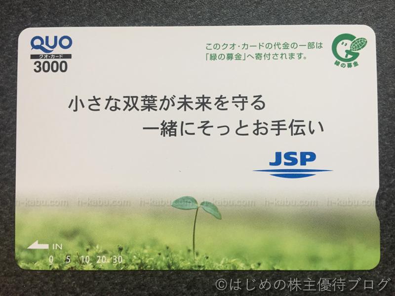 JSP株主優待クオカード3000円