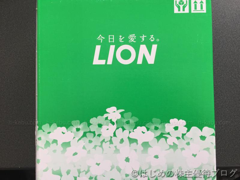 ライオン株主優待段ボール