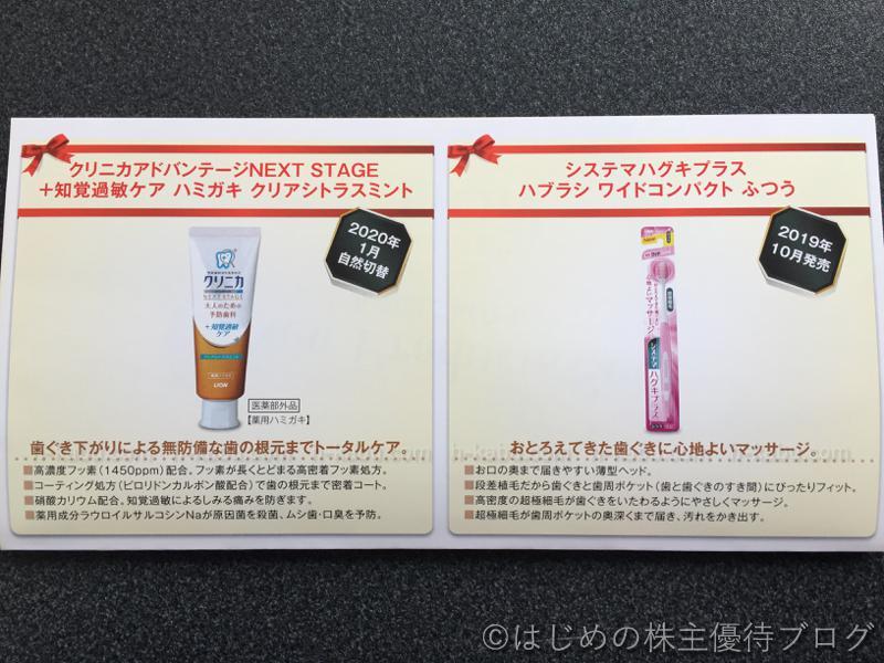 ライオン株主優待内容2